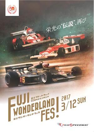 fuji-festival-poster-f1