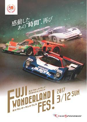 fuji-festival-poster-sportscars