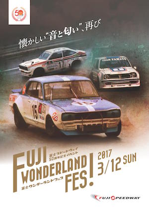 fuji-festival-poster-touring-cars