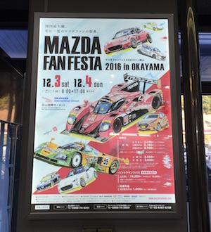 mazda-fan-festival-poster